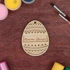 Подвеска «Яйцо», большое, с гравировкой Христос Воскрес