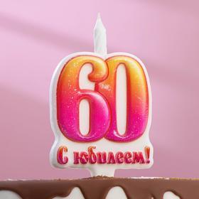 """Свеча в торт цифра """"Юбилейная""""  60"""