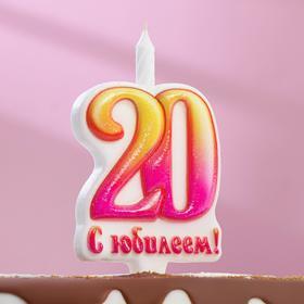 """Свеча в торт цифра """"Юбилейная""""  20"""