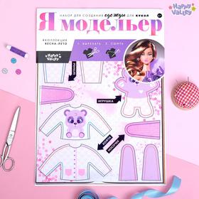 Набор для создания одежды для кукол «Я модельер: Пижамная вечеринка»
