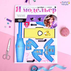 Набор для создания одежды для кукол «Я модельер: Джинсовая мода»