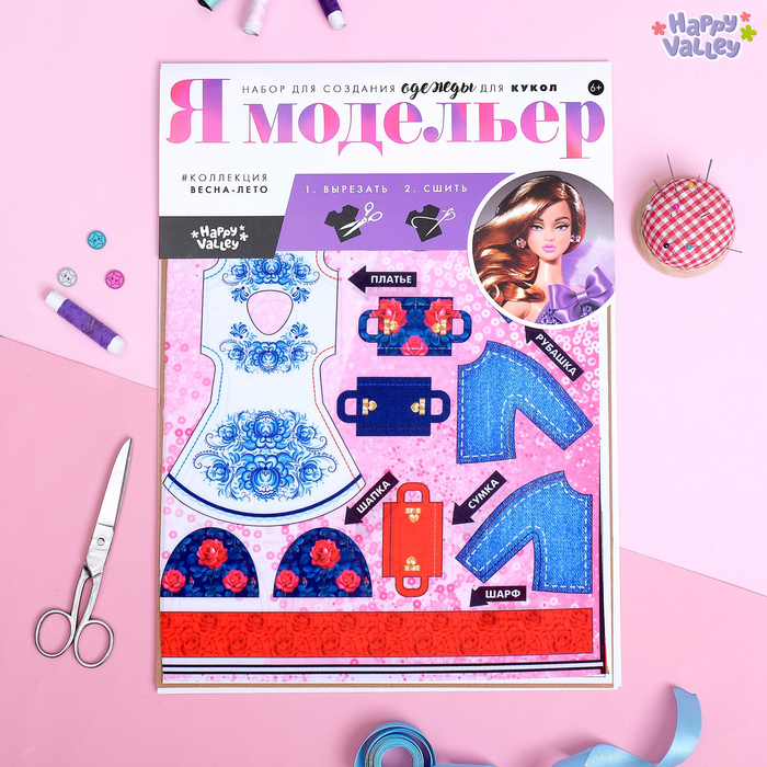 Набор- создание одежды для кукол «Я модельер: Модный образ»
