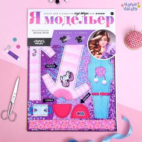 Набор для создания одежды для кукол «Я модельер: Весеннее настроение»