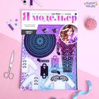 Набор для создания одежды для кукол «Я модельер: Высокая мода» - фото 105513822