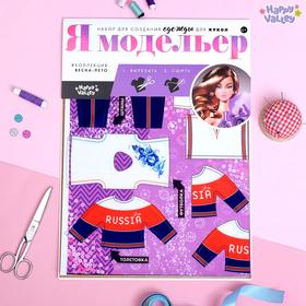 Набор- создание одежды для кукол «Я модельер: Иду на фитнес»