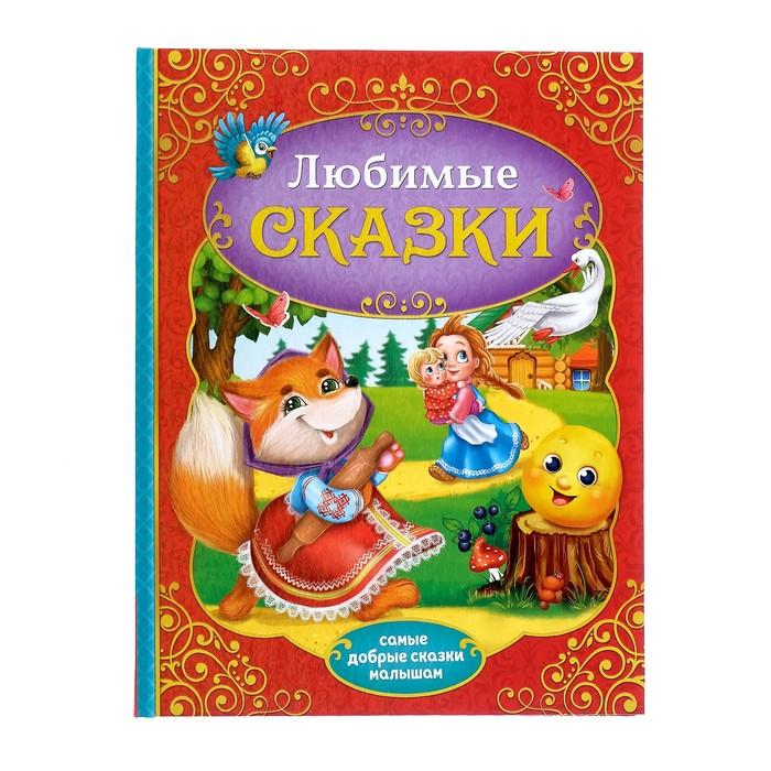 Книга в твёрдом переплёте «Любимые сказки»