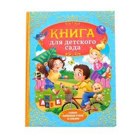 Книга в твёрдом переплёте «Сказки и стихи для детского сада»,128 стр.