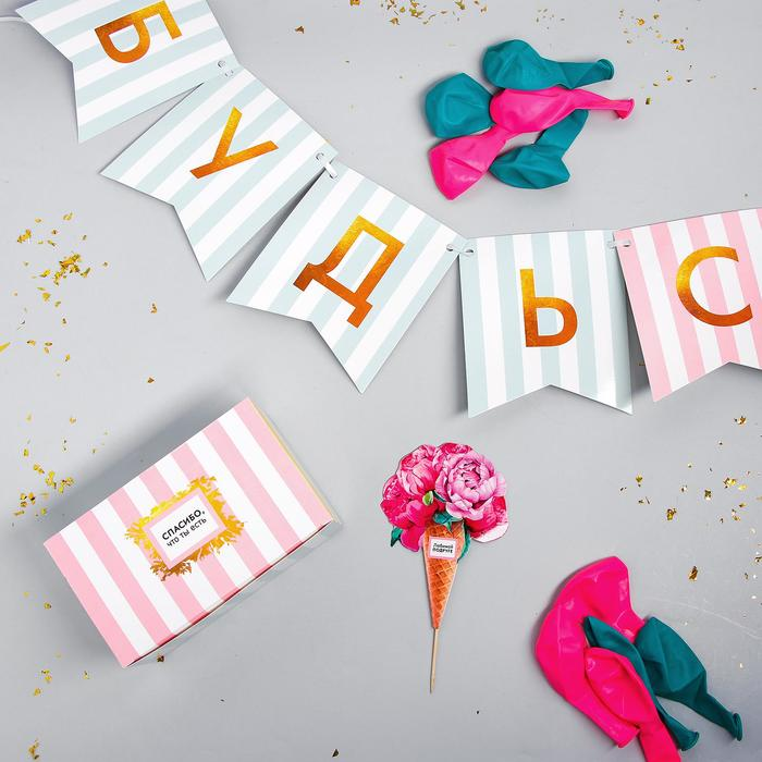 Набор для праздника «Подруге», 13 предметов в наборе (10 шаров, коробка, топпер, гирлянда) - фото 308468516