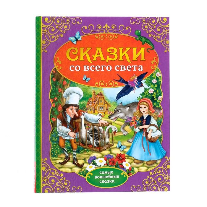 Книга в твёрдом переплёте «Сказки со всего света»
