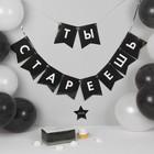 """Воздушные шары """"Старость не радость"""", гирлянда, коробка для сладостей, топпер, 13 предметов в наборе - фото 308468521"""