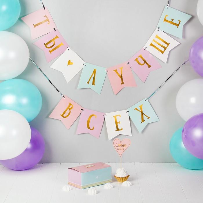 Воздушные шары, гирлянда, коробка для сладостей, топпер, 13 предметов в наборе - фото 308468536