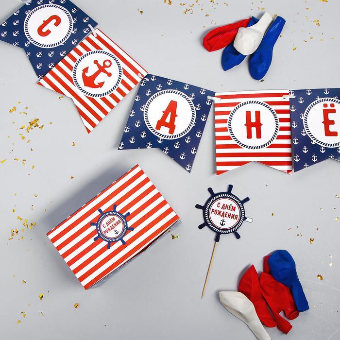 Воздушные шары, гирлянда, топпер, коробка для сладостей, 13 предметов в наборе - фото 308468541