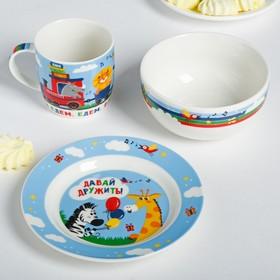 Набор посуды «Весёлый поезд»: кружка 250 мл, глубокая тарелка 430 мл, тарелка Ø 15 см