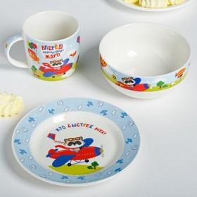 Набор посуды «Пилот»: кружка 250 мл, глубокая тарелка 430 мл, тарелка Ø 15 см