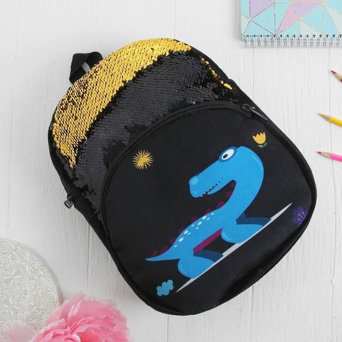 Мягкий рюкзак «Динозавр», с пайетками, цвет чёрный