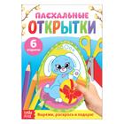 """Книга с пасхальными открытками """"Кролик"""" 16 стр"""