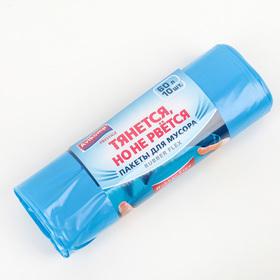 Мешки для мусора 60 л Prestige Rubber Flex, ПВД, толщина 25 мкм, 10 шт, цвет голубой
