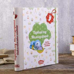 """Фотоальбом """"Первый год Малышарика"""" Альбом счастливых мгновений (салатовый)+наклейки 48 стр."""