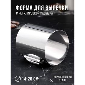 """Форма для выпечки и выкладки с регулировкой размера """"Круг"""", H-14 см, D-12-20 см"""