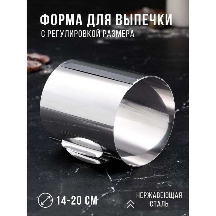 """Форма для выпечки и выкладки с регулировкой размера """"Круг"""", D-12-20, H-14 см"""