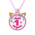"""Медаль детская формовая """"Мне 1 годик"""", единорог"""