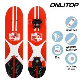 Скейтборд подростковый SPORTS DRIVE LIFE 62х16 см, колёса PVC d=50 мм Ош