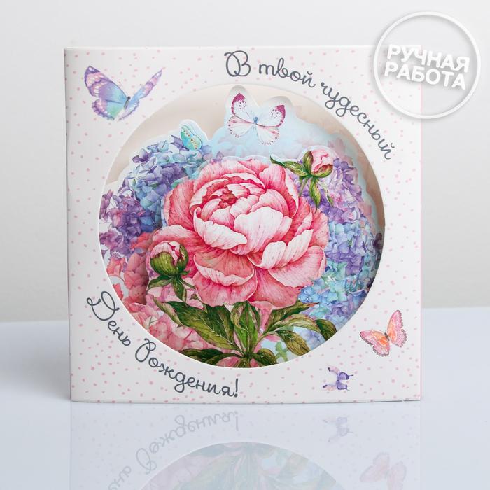 Объёмная открытка «Чудесный цветок», 15 × 15 см