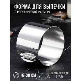 """Форма для выпечки и выкладки с регулировкой размера """"Круг"""", H-12 см, D-16-30 см"""