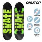 """Skateboard teen """"SKATE"""" 62х16 cm PVC wheels d=50 mm"""