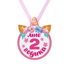 """Медаль детская формовая """"Мне 2 годика"""", единорог"""