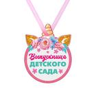 """Медаль детская формовая """"Выпускница детского сада"""", единорог, 7,2 х 9 см"""