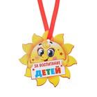 """Медаль детская формовая """"За воспитание детей"""", солнышко, 9 х 8,8 см"""