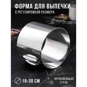 """{{photo.Alt    photo.Description    'Форма для выпечки и выкладки с регулировкой размера """"Круг"""", H-14 см D-16-30 см'}}"""