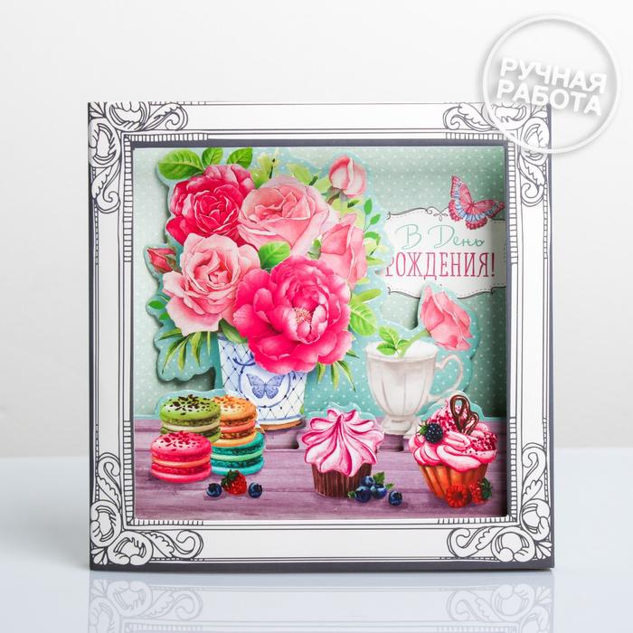 Объёмная открытка «Чаепитие», 15 × 15 см