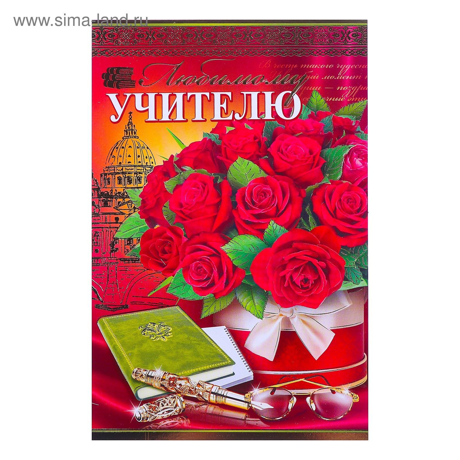 Открытка, открытки цветы любимой учительнице