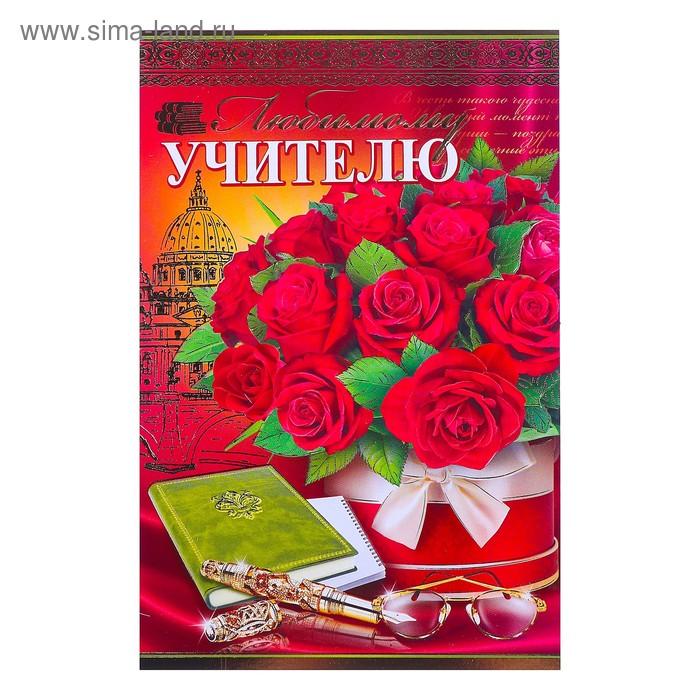 """Открытка """"Любимому учителю"""" тиснение, красные розы"""