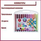 Фломастеры, 24 цвета, в пластиковом пенале, треугольные, вентилируемый колпачок, «Рыбка»