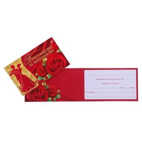 """Приглашение """"На выпускной бал"""" пара, розы"""