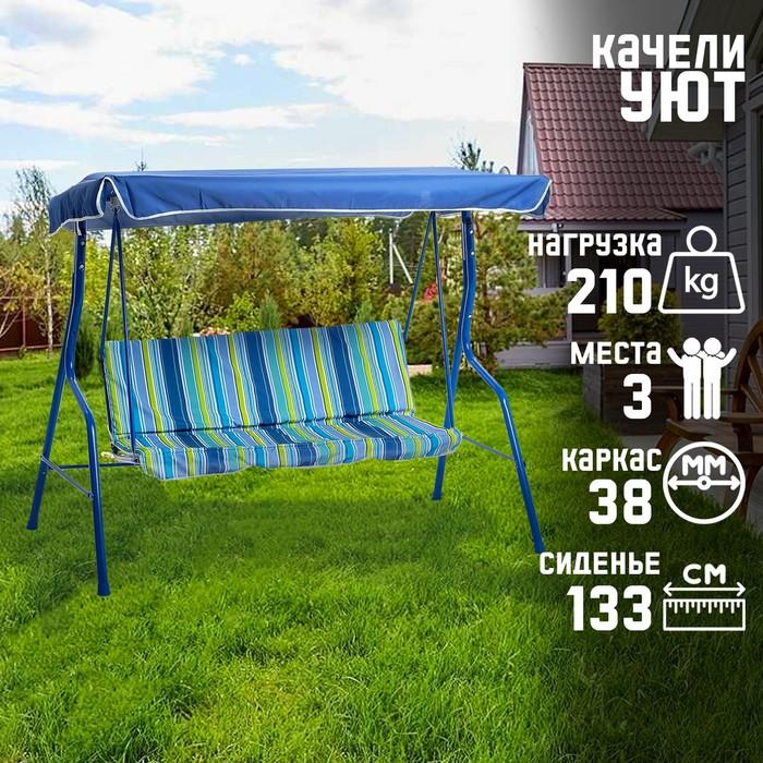 """Качели садовые """"Уют"""" синие, 170 х 150 х 110 см, максимальная нагрузка 210 кг"""