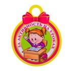 """Медаль """"За активность на уроках"""" девочка за партой"""