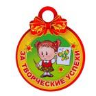 """Медаль """"За творческие успехи"""" девочка"""