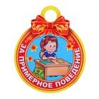 """Медаль """"За примерное поведение"""" девочка"""