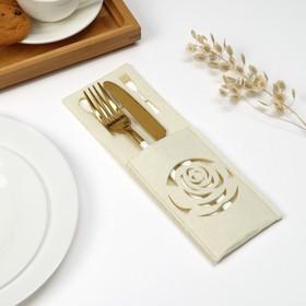 """Конверт для столовых приборов Доляна""""Роза"""" цвет молочный,9 х 25см, 100% п/э, фетр"""