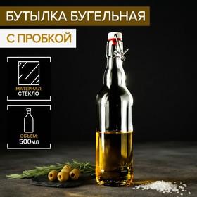 Бутылка бугельная 500 мл, с пробкой, цвет прозрачный в Донецке