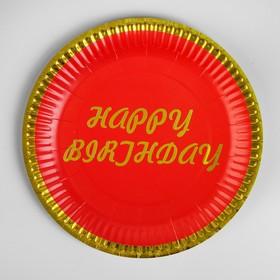 Тарелка бумажная «С днём рождения», 18 см, набор 6 шт., цвет красный в Донецке