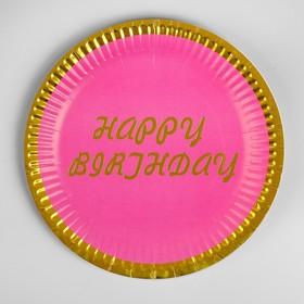Тарелка бумажная «С днём рождения», 18 см, набор 6 шт., цвет бледно-розовый в Донецке