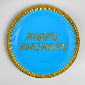 Тарелка бумажная «С днём рождения», 18 см, набор 6 шт., цвет синий в Донецке