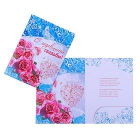 """Открытка """"С годовщиной свадьбы!"""" глиттер, розовые розы, А4"""