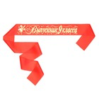 "Ribbon ""Graduate grade 9"" silk red foil"