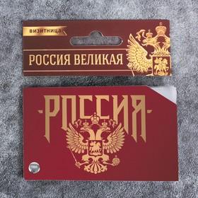 "Визитница ""Россия"""